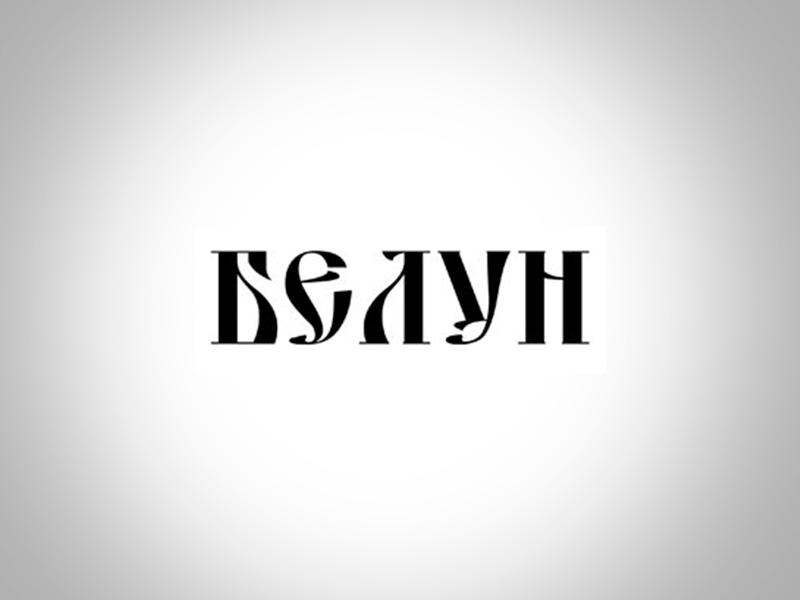 Belun-logo