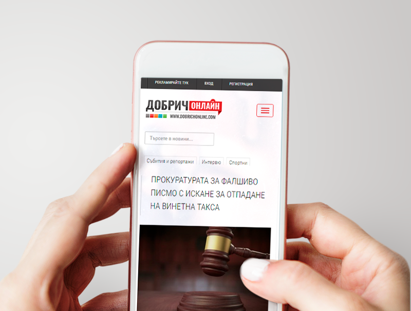 Dobrich Online Phone